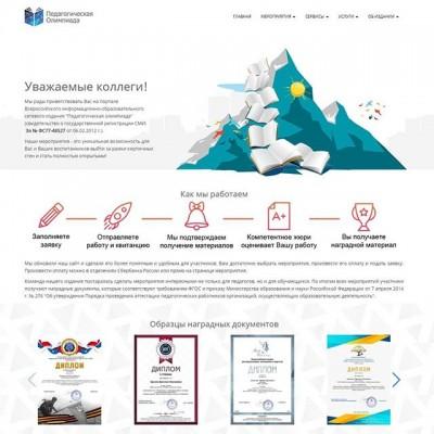 Портал для проведения педагогических олимпиад на базе yii2