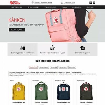 Сайт по продаже культовых рюкзаков Kanken под ключ http://kankenrus.ru