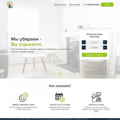 Клининговый сайт с калькулятором, личным кабинетом и оформлением заказов под ключ http://cleansquare.ru
