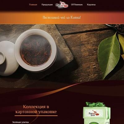 Интернет-магазин настоящего китайского чая под ключ http://plumsnowtea.ru